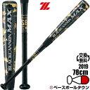 50%OFF ブラックキャノンMAX マックス 少年用 野球 バット 軟式 ゼット FRP 78cm 610g平均 ヘッドバランス 新球J号球…