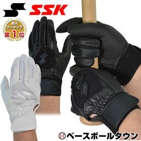 最大10%引クーポン 野球 バッティンググローブ SSK 両手用 高校野球対応 シングルバンド手袋 BG3004W バッティンググラブ バッティング手袋 手ぶくろ メール便可