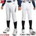 野球 ユニフォームパンツ ゼット 練習着 練習用ユニフォーム 少年用ショートパンツ メカパン BU2182CP ジュニア ウェ…