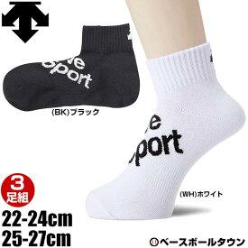 最大10%引クーポン Move Sport デサント 3足組 靴下 直角 3Pソックス DMALJB41 ムーブスポーツ メール便可 直角ソックス 直角靴下 L字型