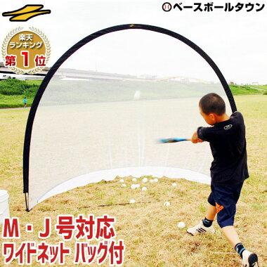 軟式野球用ワイド&ポータブルバッティングネット(専用収納バッグ付き)フィールドフォース野球練習用品