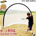 最大10%引クーポン 野球 練習 半円形ポータブルネット 軟式用 2.4×2.1m 収納バッグ付き 打撃 バッティング 軟式M号…