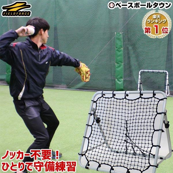 最大10%引クーポン 野球 守備・投球練習用ネット 軟式M号・J号対応 予測不能なリバウンド フィールディングネット・イレギュラー2 壁当て 壁あて ピッチング FPN-8086F2 フィールドフォース ラッピング不可