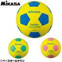 最大10%引クーポン ミカサ ジュニアサッカーボール3号球 スマイルサッカー EVA 軽量約150g 少年用 SF3J