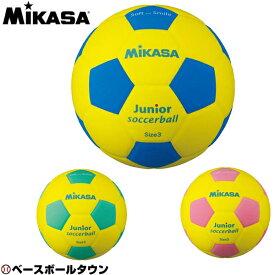 最大10%引クーポン ミカサ ジュニアサッカーボール3号球 スマイルサッカー EVA 軽量約150g 少年用 SF3J 男の子 女の子 キッズ