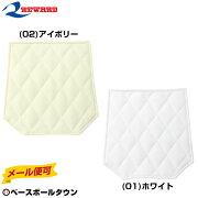 <野球用品/ウェアアクセサリー>REWARD(レワード)ヒップパッド(大人/ジュニア用)縫い付け用AC01/AC51