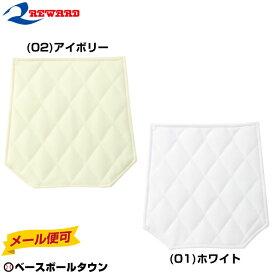 【全品送料無料】野球 パッド レワード ヒップパッド(大人/ジュニア用) 1枚入り 縫い付け用 AC01/AC51 メール便可