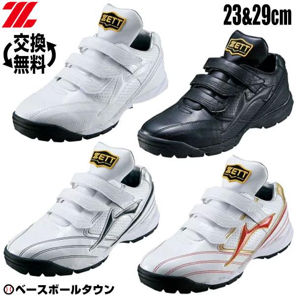 20%OFF 最大10%引クーポン トレーニングシューズ 野球 ゼット ZETT ラフィエットSP 取寄 アップシューズ 靴 BSR8872
