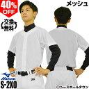 野球 ユニフォームシャツ 40%OFF ミズノ 練習用シャツ フルオープンタイプ メッシュ ホワイト 12JC8F68 メール便可 …