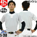 42%OFF 野球 ユニフォームシャツ ミズノ 練習用シャツ セミハーフボタンタイプ メッシュ ホワイト 12JC8F69 一般 練…
