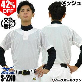 42%OFF 野球 ユニフォームシャツ ミズノ 練習用シャツ セミハーフボタンタイプ メッシュ ホワイト 12JC8F69 一般 練習着 野球ウェア メール便可
