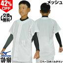 野球 ユニフォームシャツ 42%OFF ミズノ ジュニア練習用シャツ フルオープンタイプ メッシュ ホワイト 12JC8F8801 少…
