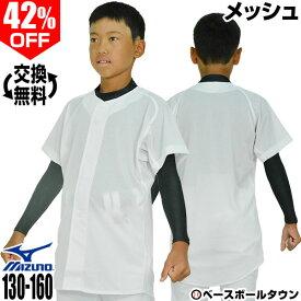 野球 ユニフォームシャツ 42%OFF ミズノ ジュニア練習用シャツ フルオープンタイプ メッシュ ホワイト 12JC8F8801 少年用 練習着 ウェア メール便可 アウトレット