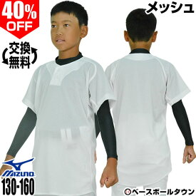 40%OFF 野球 ユニフォームシャツ ミズノ ジュニア練習用シャツ メッシュ セミハーフボタンタイプ ホワイト 12JC8F8901 メール便可 少年用 練習着 ウェア アウトレット