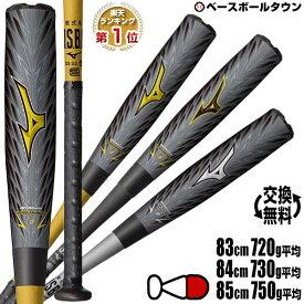 2千円引クーポン 野球 バット 軟式 一般用 ミズノ ビヨンドマックス ギガキング02 最速販売2019年モデル コンポジット トップバランス 1CJBR14283 1CJBR14284 1CJBR14285 M号球対応 GIGAP10