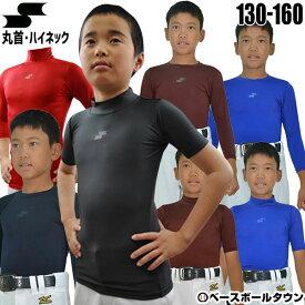 野球 アンダーシャツ 日本製 SSK フィット ローネック 丸首 ハイネック 半袖 7分袖 ジュニア用 オールシーズン 限定 BU1516 少年用 メール便可 ウェア