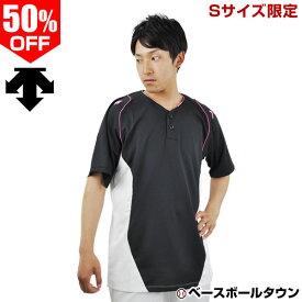 50%OFF デサント 野球 ベースボールTシャツ ベースボールシャツ 2ボタン ハーフボタン トレーニングウエア ウォームアップシャツ DBX-5403A メール便可