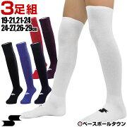 3足組ソックス野球用品SSKホワイト19cm〜29cmジュニア用一般用白靴下子ども大人あす楽