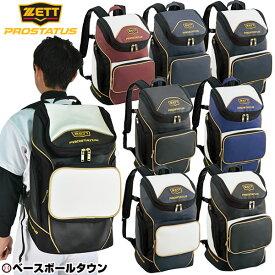 最大10%引クーポン ゼット プロステイタス デイパック 約40L バッグ バックパック かばん 取寄 BAP417