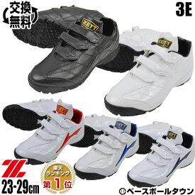 最大10%引クーポントレーニングシューズ 野球 ゼット ZETT ラフィエットDX ベルクロ仕様 靴 取寄 BSR8276