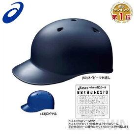 最大10%引クーポン アシックス 野球 ランナーコーチ用ヘルメット(耳なしタイプ) 受注生産 BPR241