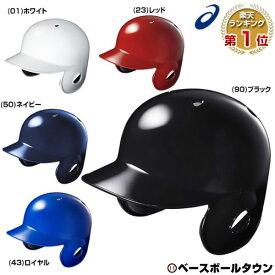 最大10%引クーポン アシックス 軟式用バッティングヘルメット (左右打者兼用) BPB480 バッター