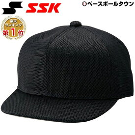 最大10%引クーポン 審判帽子 野球用品 SSK 六方オールメッシュタイプ 主審・塁審兼用 キャップ BSC46BK