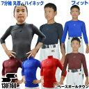 2点で5%OFFクーポン 野球 アンダーシャツ 日本製 SSK フィット ローネック 丸首 ハイネック 7分袖 ジュニア用 オール…