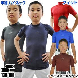 野球 アンダーシャツ 日本製 SSK フィット ハイネック 半袖 ジュニア用 オールシーズン 限定 BU1516 少年用 メール便可 ウェア