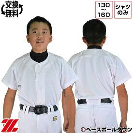 最大10%引クーポン 野球 ユニフォームシャツ ゼット 練習・試合用ユニフォーム 少年用ニットフルオープンシャツ メカパン BU2181S ジュニア ウェア サイズ交換往復送料無料