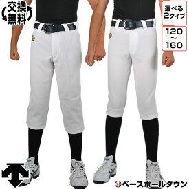 野球 ユニフォームパンツ 選べる2タイプ! デサント 練習着 パンツ ジュニア Sホワイト JDB-1010P JDB-1014P ウェア