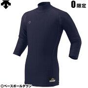 ★<野球用品・七分袖アンダーシャツ>DESCENTE(デサント)ハイネック七分袖パワーシャツSTD-662