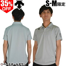 35%OFF デサント タフTポロシャツ 半袖 吸汗速乾 UVカット DMMLJA77 メンズ 一般用 アウトレット