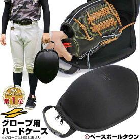 野球 グローブ用ハードケース グラブケア 保型 メンテナンス用品 FGHC-1000 フィールドフォース