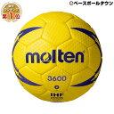 20%OFF 最大10%引クーポン モルテン ハンドボール ヌエバX3600 2号 屋外グラウンド用 検定球 H2X3600 あす楽