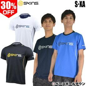送料無料 30%OFF 最大10%引クーポン SKINS スキンズ 半袖 ショートスリーブシャツ 吸汗速乾 KMMLJA50 アスレ 一般用 メンズ Tシャツ アウトレット