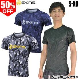 送料無料 最大10%引クーポン SKINS スキンズ 半袖 スキンフィットシャツ 吸汗速乾 KMMLJA81 アスレ 一般用 メンズ Tシャツ アウトレット