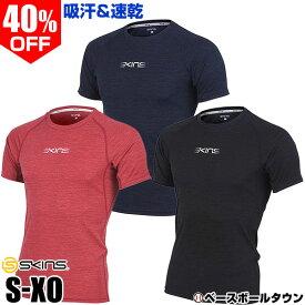 40%OFF 最大10%引クーポン SKINS スキンズ 半袖Tシャツ スキンフィット ショートスリーブシャツ 吸汗速乾 KMMMJA80 アスレ 一般用 大人 男性 メンズ メール便可【7/22(月)発送予定 予約販売】