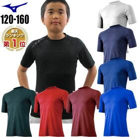 最大10%引クーポン 野球 アンダーシャツ ミズノ 少年用半袖 丸首 ジュニア用 夏用 12JA5P52メール便可 ローネック