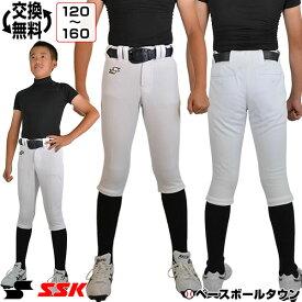 SSK 練習着パンツ 野球 ジュニア ショートフィットパンツ PUP003SJ 少年用ユニフォーム クラブモデル Club Model サイズ交換往復子供 子ども こども キッズ PUP003SJ
