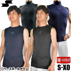 最大10%引クーポン 野球 アンダーシャツ 日本製 SSK フィット ノースリーブ ハイネック ローネック 丸首 一般用 オールシーズン 限定 BU1516 メール便可 ウェア