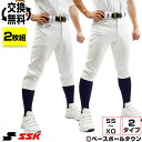【2枚組】最大10%引クーポン 野球 ユニフォームパンツ SSK 練習着 練習着パンツ ストレッチ機能 ヒップパッド付 PUP0…