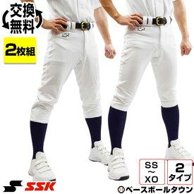 【2枚組】最大10%引クーポン 野球 ユニフォームパンツ SSK 練習着 練習着パンツ ストレッチ機能 ヒップパッド付 PUP003R PUP003S ウェア