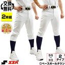 【2本組】野球 ユニフォームパンツ SSK 練習着 練習着パンツ ストレッチ機能 ヒップパッド付 PUP003R PUP003S ウェア