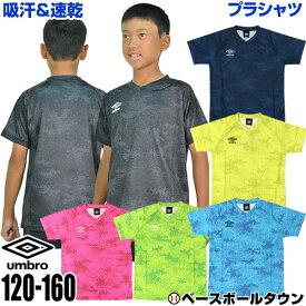 サッカー Tシャツ プラクティスシャツ ジュニア アンブロ UK CAMO プラS/Sシャツ 半袖 UBS7747J 120cm〜160cm カモフラ フットサル メール便可