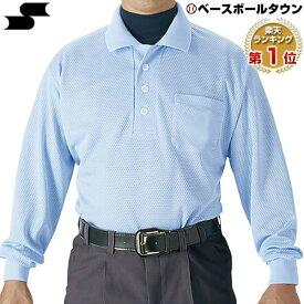 最大10%引クーポン SSK 野球 審判用長袖ポロシャツ UPW028 野球ウェア