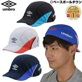 送料無料 20%OFF 最大10%引クーポン アンブロ フットボールプラクティスキャップ 熱線遮藪クーリング UVカット UUANJC03 UMBRO 2019 帽子 一般 大人