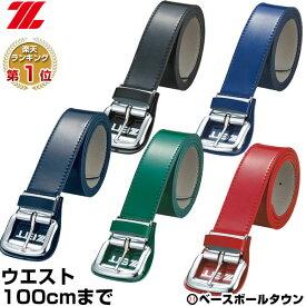 最大10%引クーポン 野球 ベルト ゼット エナメル ウエスト100cm対応 日本製 BX92