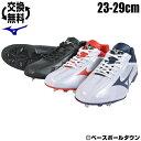 20%OFF スパイク 野球 ミズノ mizuno 樹脂底 金具固定式 プライムバディー ローカット 11GM1820 靴 くつ シューズ