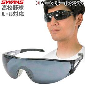 【あす楽】野球 サングラス スポーツ スワンズ SWANS 高校野球ルール対応モデル 16JYA00505 ミズノ MIZUNO